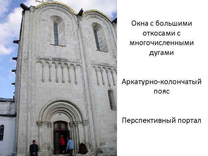 Окна с большими откосами с многочисленными дугами Аркатурно-колончатый пояс Перспективный портал