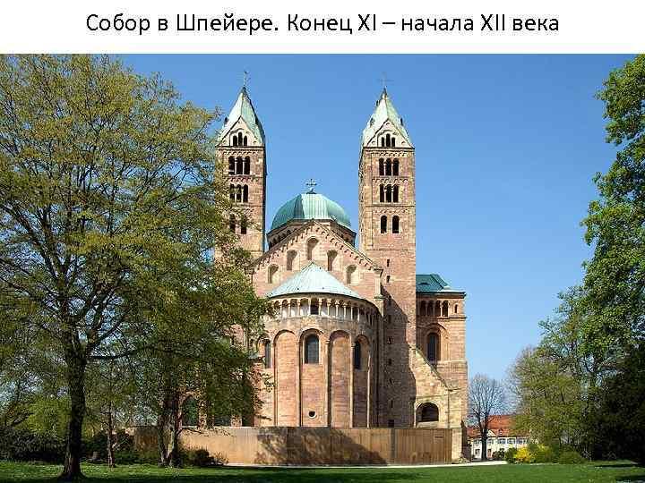 Собор в Шпейере. Конец XI – начала XII века
