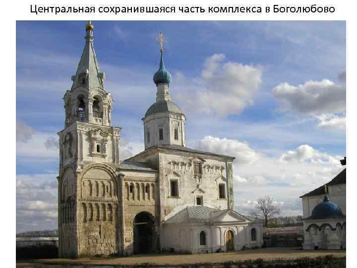 Центральная сохранившаяся часть комплекса в Боголюбово