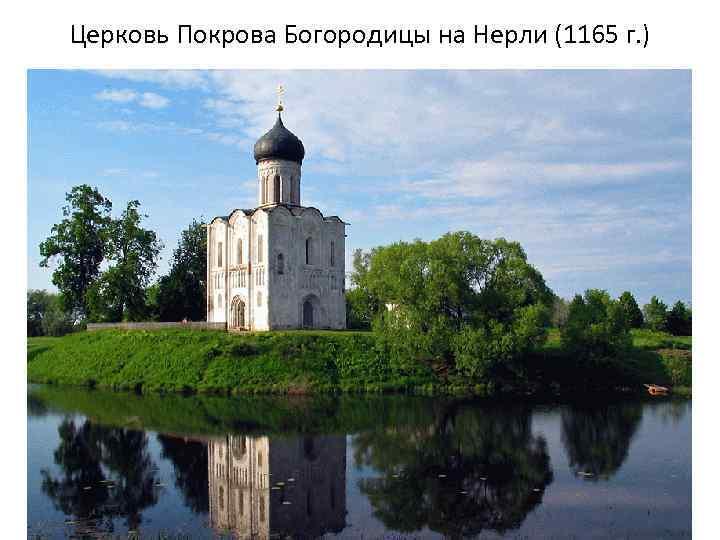 Церковь Покрова Богородицы на Нерли (1165 г. )