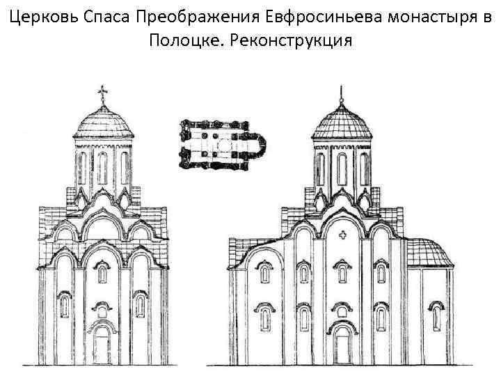 Церковь Спаса Преображения Евфросиньева монастыря в Полоцке. Реконструкция