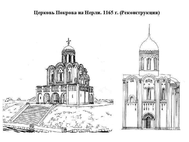 Церковь Покрова на Нерли. 1165 г. (Реконструкция)