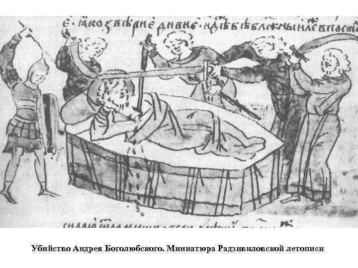 Убийство Андрея Боголюбского. Миниатюра Радзивиловской летописи