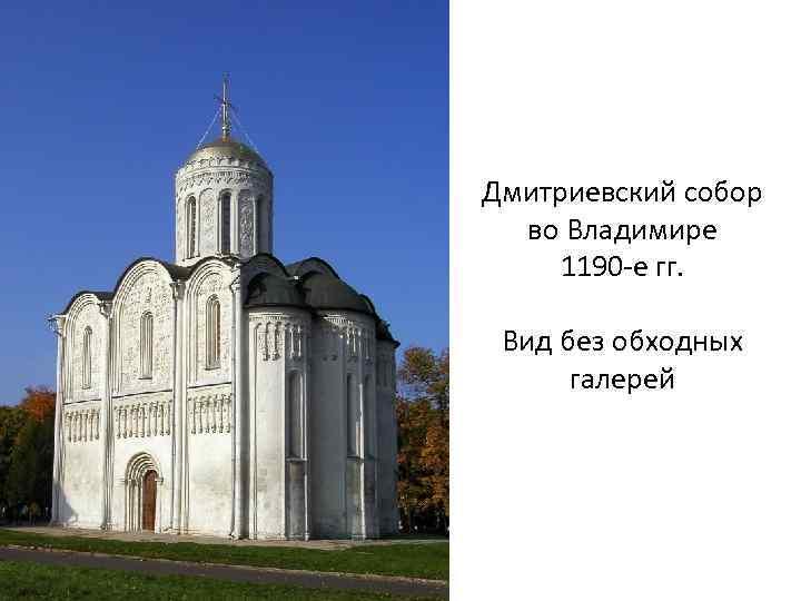 Дмитриевский собор во Владимире 1190 -е гг. Вид без обходных галерей