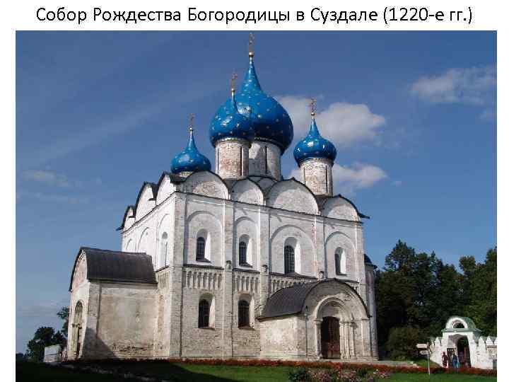 Собор Рождества Богородицы в Суздале (1220 -е гг. )