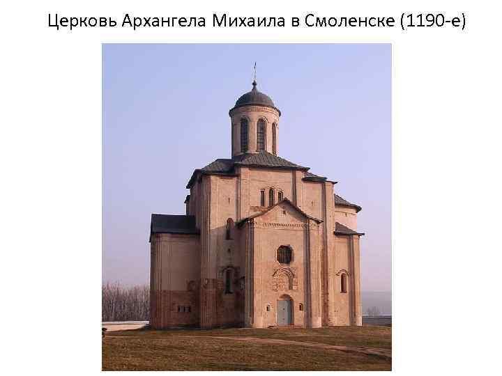 Церковь Архангела Михаила в Смоленске (1190 -е)
