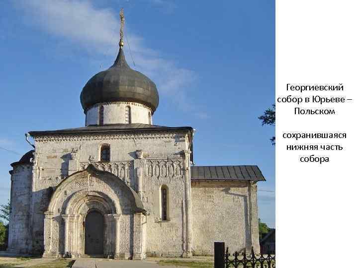 Георгиевский собор в Юрьеве – Польском сохранившаяся нижняя часть собора
