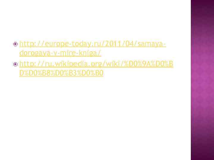 http: //europe-today. ru/2011/04/samaya- dorogaya-v-mire-kniga/ http: //ru. wikipedia. org/wiki/%D 0%9 A%D 0%B D%D 0%B