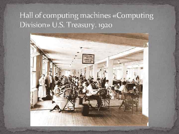 Hall of computing machines «Computing Division» U. S. Treasury. 1920