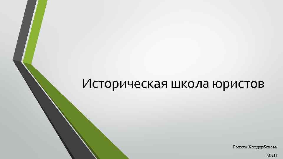 Историческая школа юристов Рохила Холдорбекова МЭП
