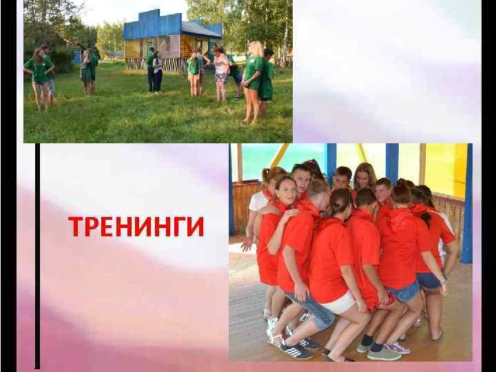 ТРЕНИНГИ