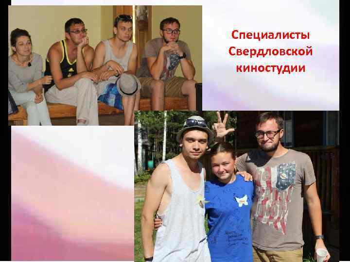 Специалисты Свердловской киностудии