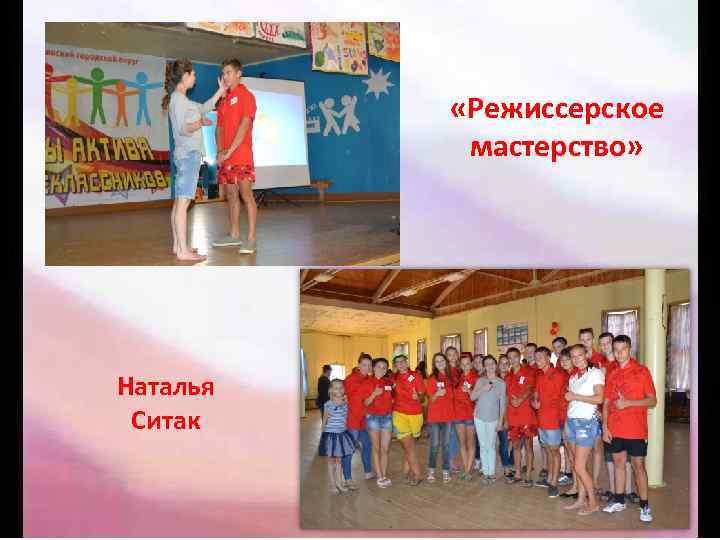 «Режиссерское мастерство» Наталья Ситак