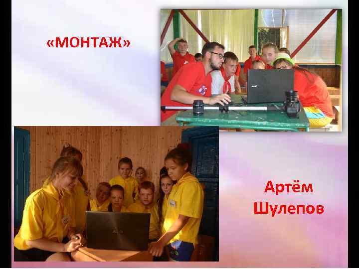 «МОНТАЖ» Артём Шулепов