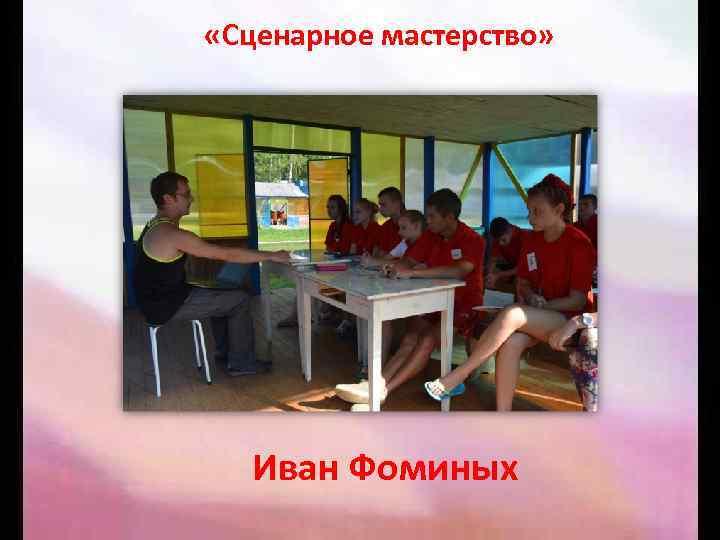 «Сценарное мастерство» Иван Фоминых
