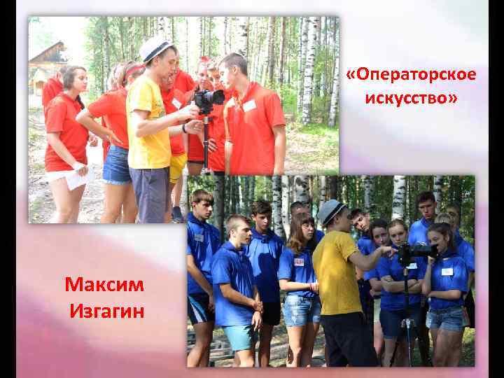 «Операторское искусство» Максим Изгагин