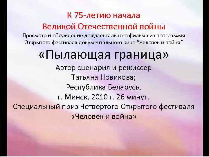 К 75 -летию начала Великой Отечественной войны Просмотр и обсуждение документального фильма из программы