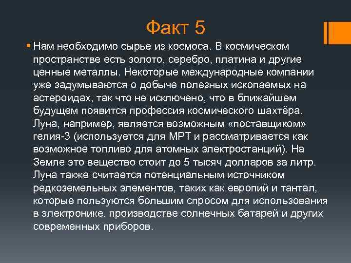 Факт 5 § Нам необходимо сырье из космоса. В космическом пространстве есть золото, серебро,