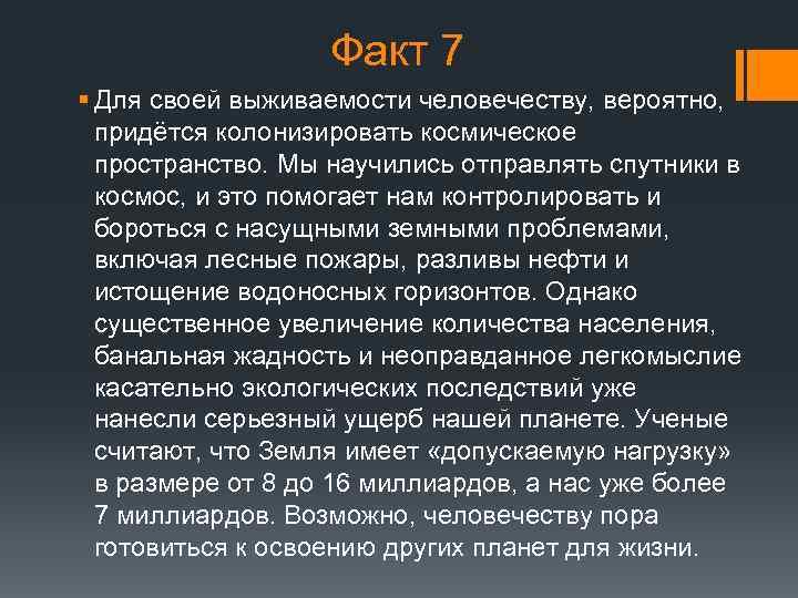 Факт 7 § Для своей выживаемости человечеству, вероятно, придётся колонизировать космическое пространство. Мы научились