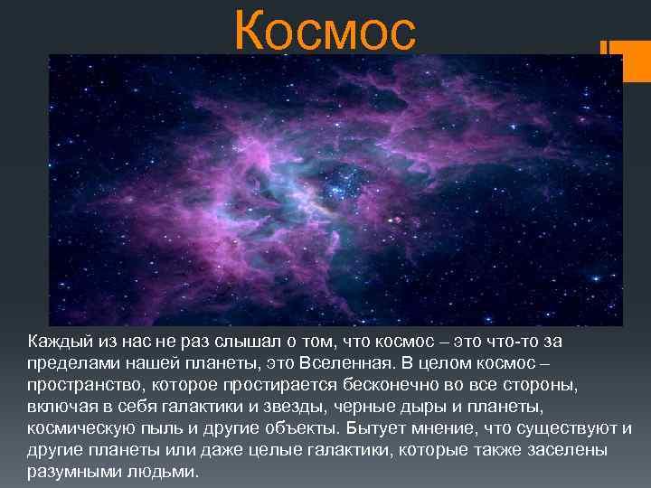 Космос Каждый из нас не раз слышал о том, что космос – это что-то