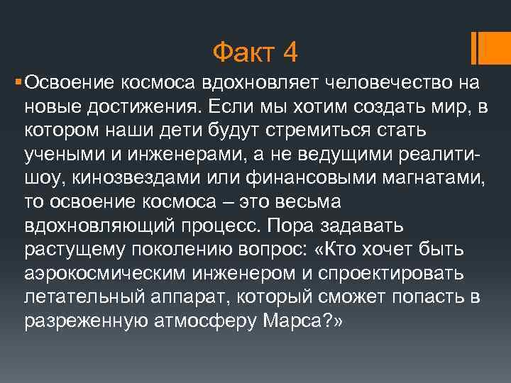 Факт 4 § Освоение космоса вдохновляет человечество на новые достижения. Если мы хотим создать