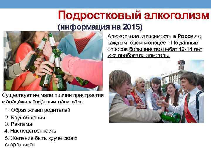 Алкоголизм его роль в россии