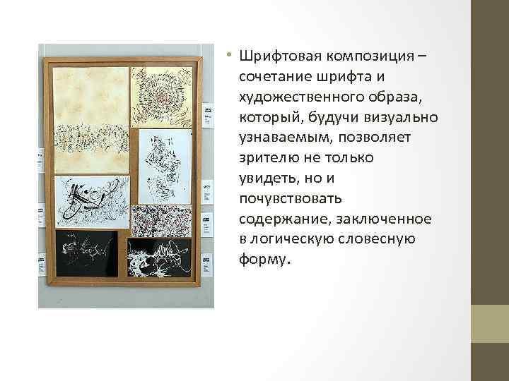 • Шрифтовая композиция – сочетание шрифта и художественного образа, который, будучи визуально узнаваемым,