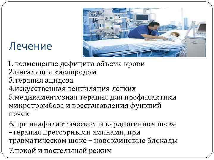 Лечение 1. возмещение дефицита объема крови 2. ингаляция кислородом 3. терапия ацидоза 4. искусственная