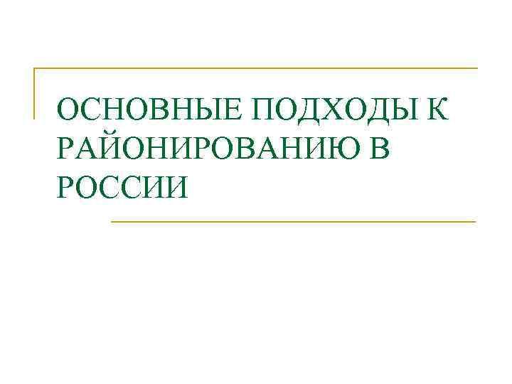 ОСНОВНЫЕ ПОДХОДЫ К РАЙОНИРОВАНИЮ В РОССИИ