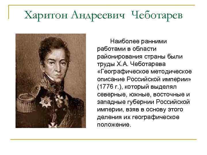 Харитон Андреевич Чеботарев Наиболее ранними работами в области районирования страны были труды Х. А.