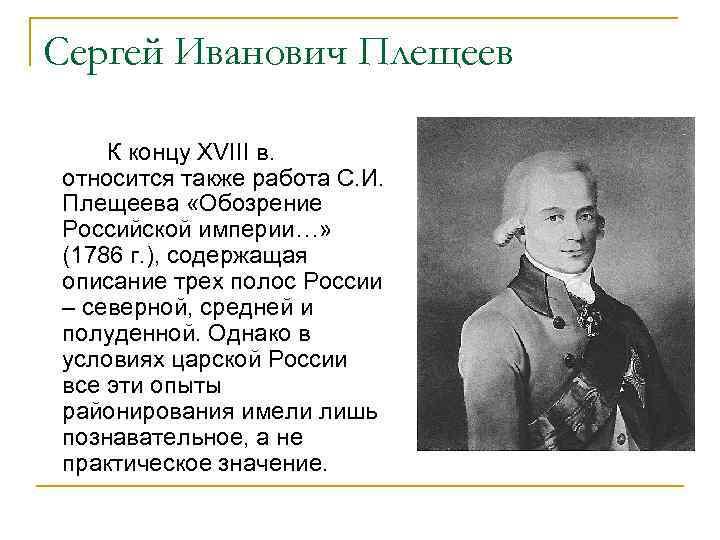 Сергей Иванович Плещеев К концу XVIII в. относится также работа С. И. Плещеева «Обозрение