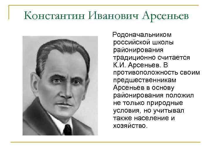 Константин Иванович Арсеньев Родоначальником российской школы районирования традиционно считается К. И. Арсеньев. В противоположность