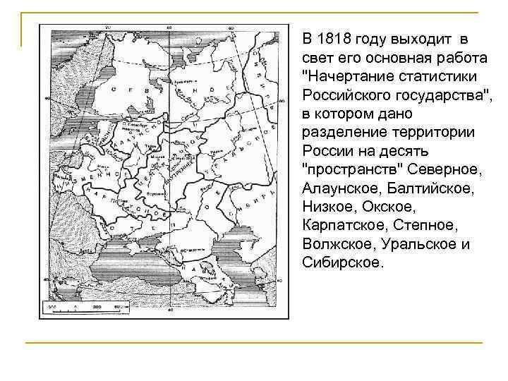 n В 1818 году выходит в свет его основная работа