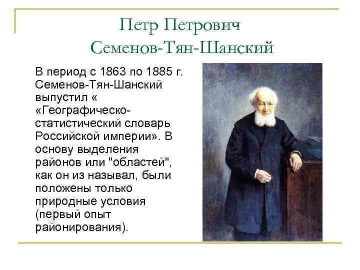 Петрович Семенов-Тян-Шанский В период с 1863 по 1885 г. Семенов-Тян-Шанский выпустил « «Географическостатистический словарь