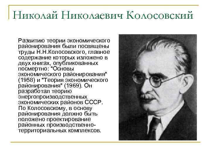 Николай Николаевич Колосовский Развитию теории экономического районирования были посвящены труды Н. Н. Колосовского, главное