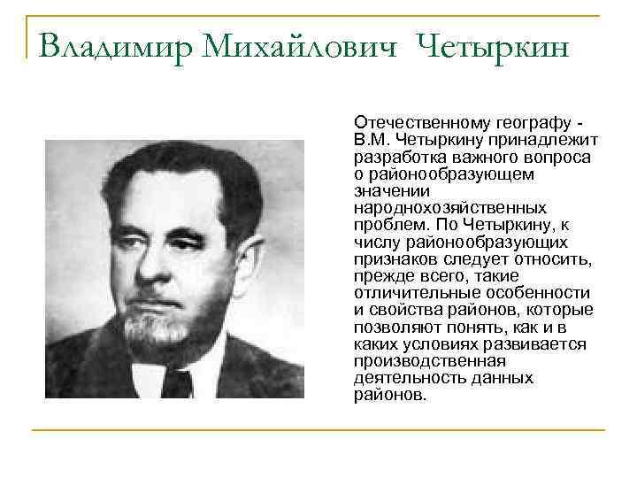 Владимир Михайлович Четыркин Отечественному географу В. М. Четыркину принадлежит разработка важного вопроса о районообразующем
