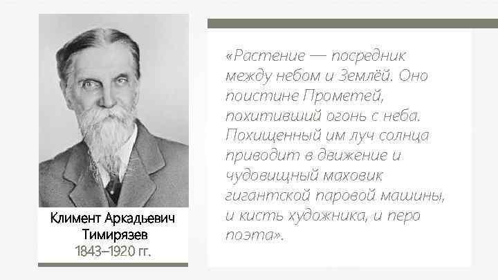 Климент Аркадьевич Тимирязев 1843– 1920 гг. «Растение — посредник между небом и Землёй. Оно