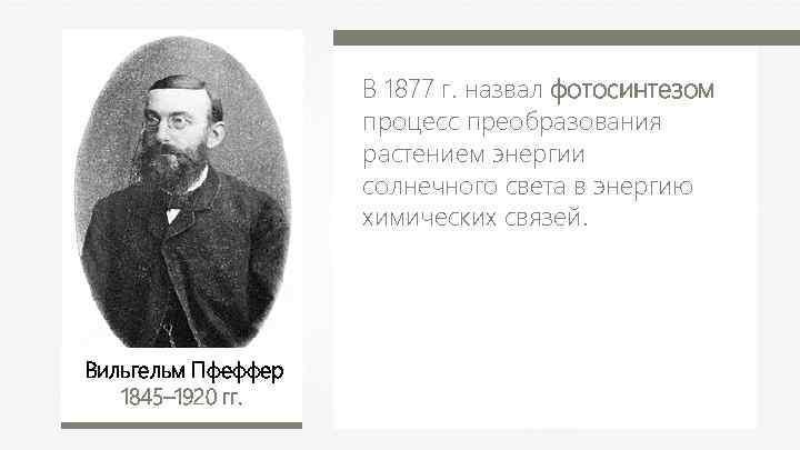 В 1877 г. назвал фотосинтезом процесс преобразования растением энергии солнечного света в энергию химических