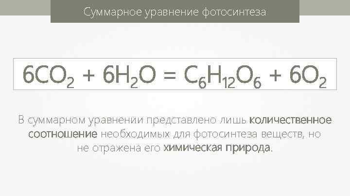 Суммарное уравнение фотосинтеза 6 СО 2 + 6 Н 2 О = С 6