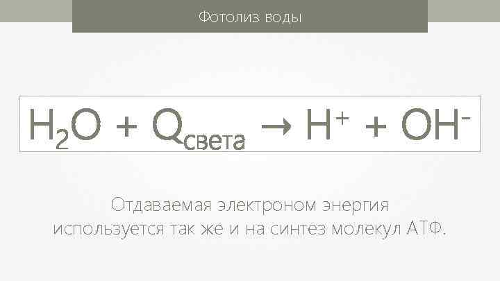 Фотолиз воды Н 2 О + Qсвета → + Н + ОН Отдаваемая электроном
