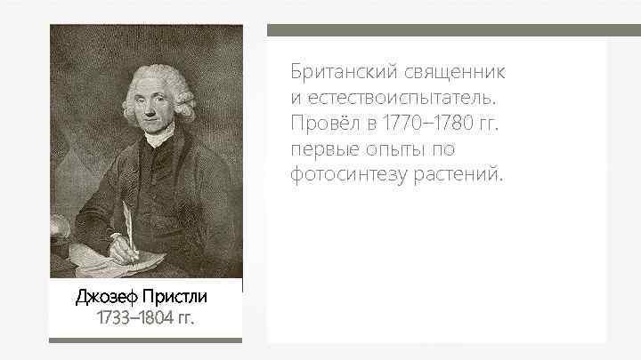 Британский священник и естествоиспытатель. Провёл в 1770– 1780 гг. первые опыты по фотосинтезу растений.