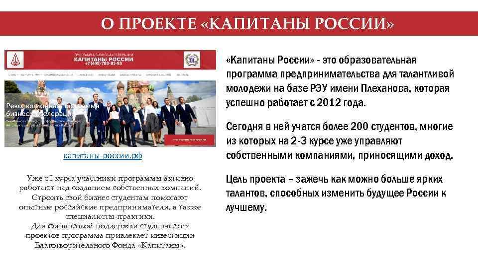 О ПРОЕКТЕ «КАПИТАНЫ РОССИИ» «Капитаны России» - это образовательная программа предпринимательства для талантливой молодежи