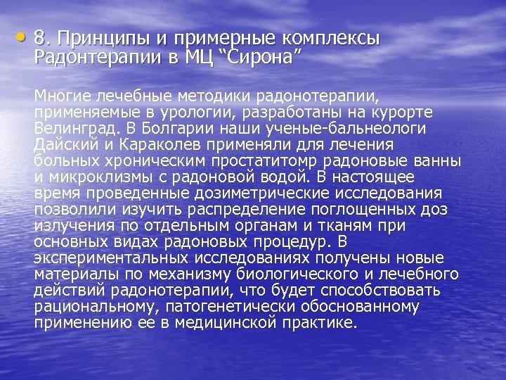 """• 8. Принципы и примерные комплексы Радонтерапии в МЦ """"Сирона"""" Многие лечебные методики"""
