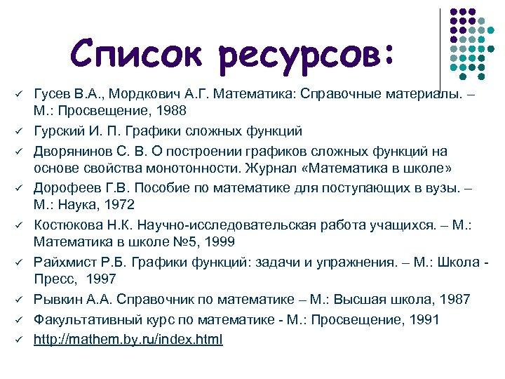 Список ресурсов: ü ü ü ü ü Гусев В. А. , Мордкович А. Г.