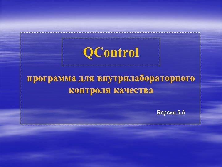 QControl программа для внутрилабораторного контроля качества Версия 5. 5