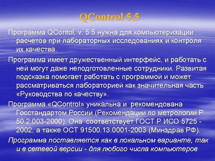 QControl 5. 5 Программа QContol, v. 5. 5 нужна для компьютеризации расчетов при лабораторных