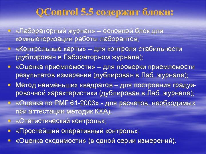 QControl 5. 5 содержит блоки: § «Лабораторный журнал» – основной блок для компьютеризации работы