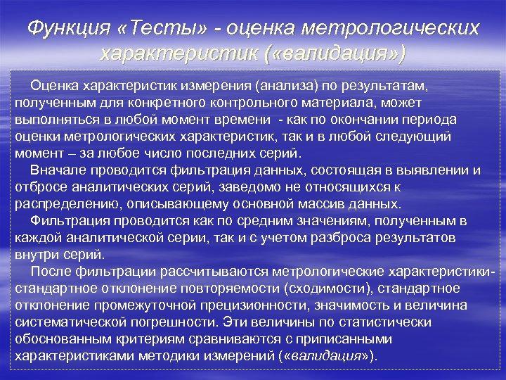 Функция «Тесты» - оценка метрологических характеристик ( «валидация» ) Оценка характеристик измерения (анализа) по