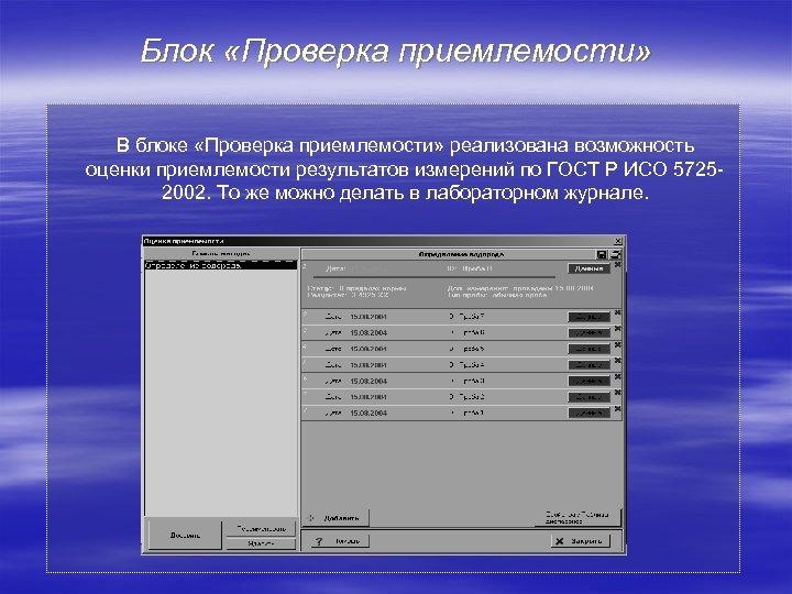 Блок «Проверка приемлемости» В блоке «Проверка приемлемости» реализована возможность оценки приемлемости результатов измерений по