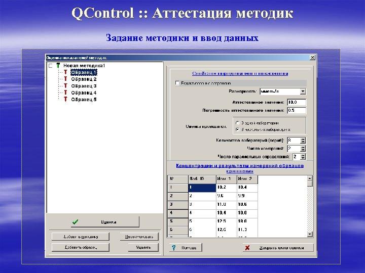 QControl : : Аттестация методик Задание методики и ввод данных
